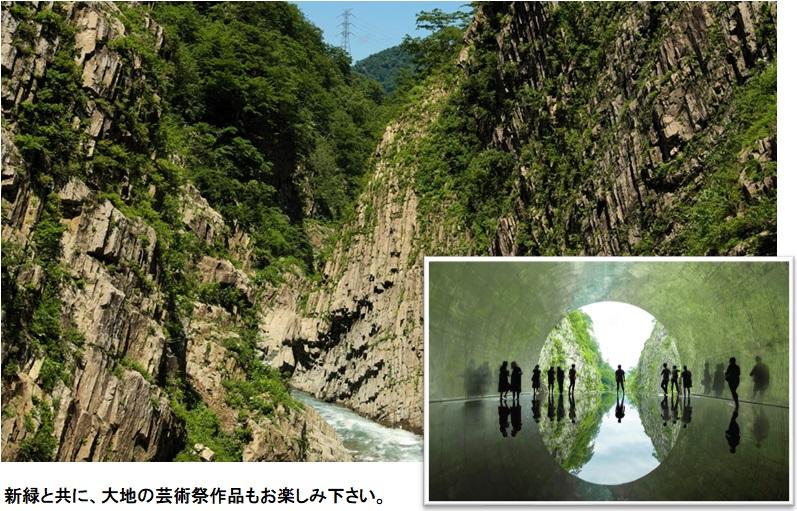 日本三大渓谷「清津峡」